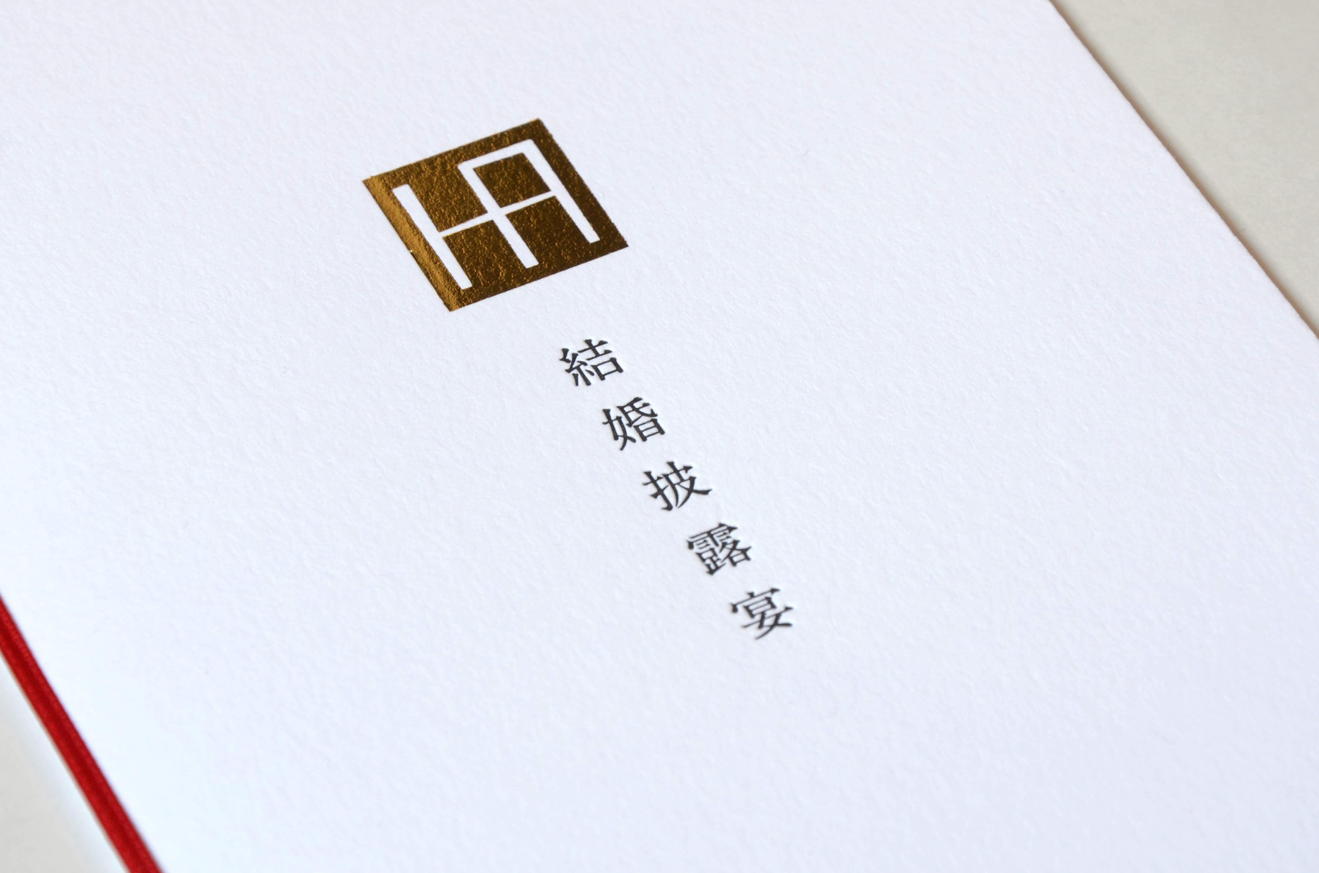 活版印刷・箔押し加工による、コットンペーパーの結婚式の席次表②